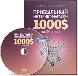 Как организовать интернет магазин