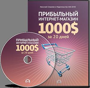 Прибыльный интернет-магазин 1000$ за 20 дней | [Infoclub.PRO]